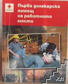 Първа долекарска помощ на работното място