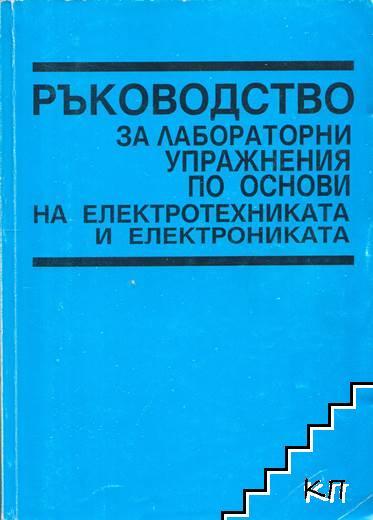 Ръководство за лабораторни упражнения по основи на електротехниката и електрониката