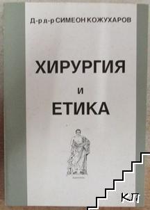 Хирургия и етика