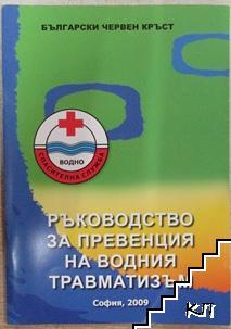 Ръководство за превенция на водния травматизъм