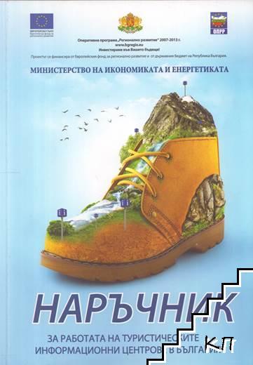 Наръчник за работа на туристическите информационни центрове в България + CD