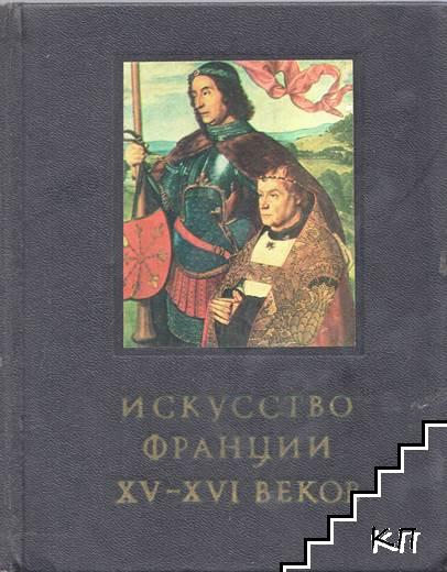 Искусство Франции XV-XVI веков
