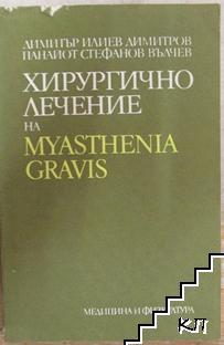 Хирургично лечение на Myasthenia Gravis