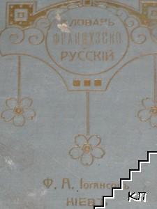 Французско-русскiй карманный словарь