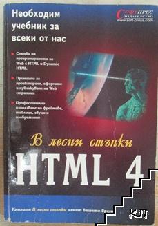 HTML 4 в лесни стъпки