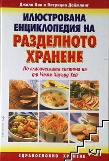 Илюстрована енциклопедия на разделното хранене