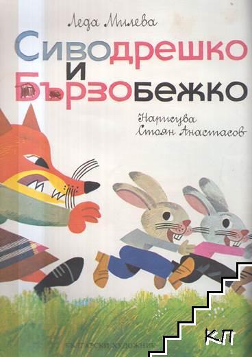 Сиводрешко и Бързобежко