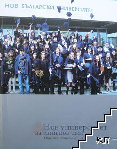 Нов университет за един нов свят
