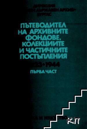 Пътеводител на архивните фондове, колекциите и частичните постъпления. Част 1: 1823-1944