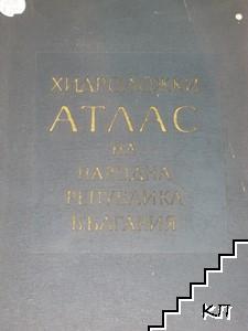 Хидроложки атлас на Народна република България