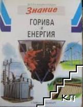 """Детска енциклопедия """"Знание"""". Том 11: Горива и енергия"""