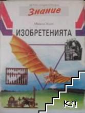 """Детска енциклопедия """"Знание"""". Том 7: Изобретенията"""