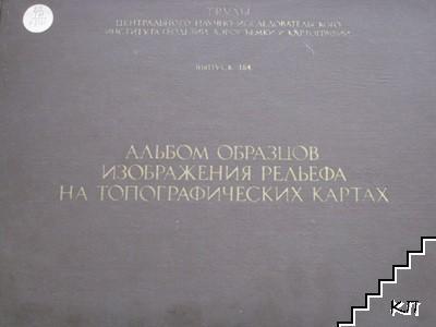 Альбом образцов изображения рельефа на топографических картах
