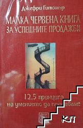 Малка червена книга за успешните продажби: 12,5 принципа на умението да продаваме