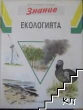 """Детска енциклопедия """"Знание"""". Том 12: Екологията"""