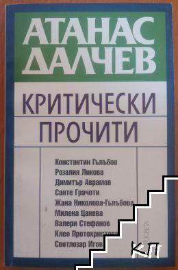 Атанас Далчев. Критически прочити