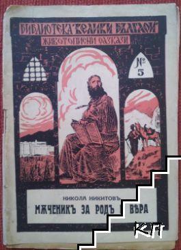 Мъченикъ за родъ и вяра