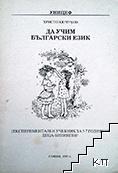 Да учим български език