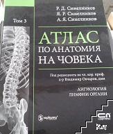 Атлас по анатомия на човека. Том 3