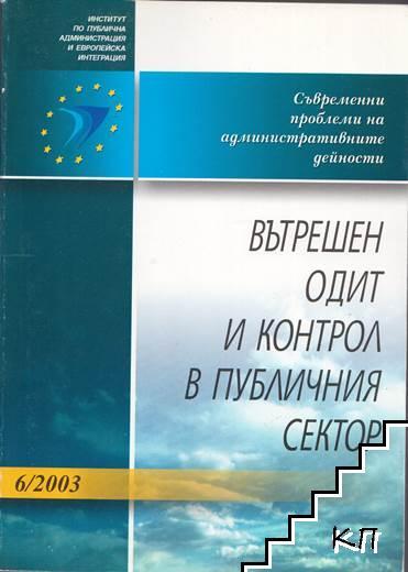 Вътрешен одит и контрол в публичния сектор. Бр. 6 / 2003