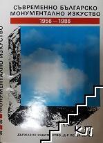 Съвременно българско монументално изкуство 1956-1986