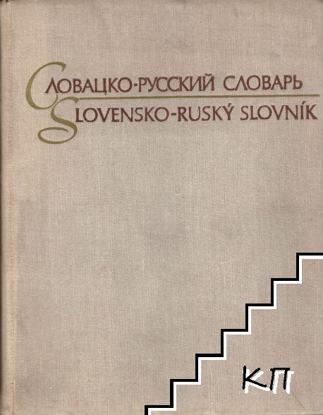 Словацко-русский словарь / Slovensko-ruský slovník