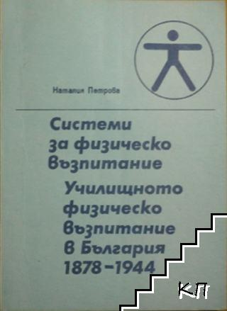 Системи за физическо възпитание. Училищното физическо възпитание в България 1878-1944