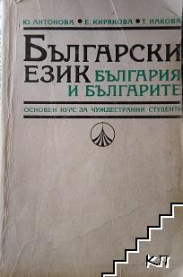Български език, България и българите