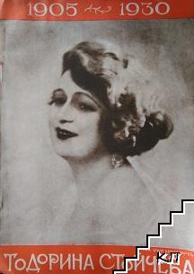 Тодорина Стойчева 1905-1930