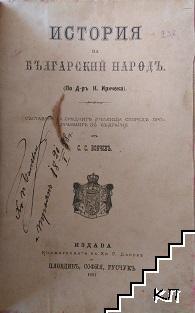 История на българския народъ
