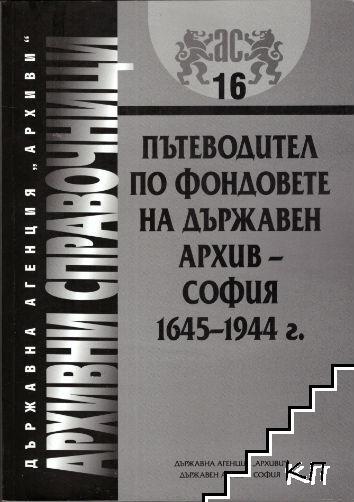 Пътеводител по фондовете на Държавен архив - София, 1645-1944 г.