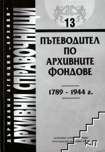 Пътеводител по архивните фондове 1789-1944 г.