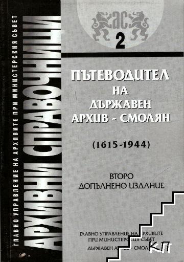 Пътеводител на Държавен архив - Смолян (1615-1944)