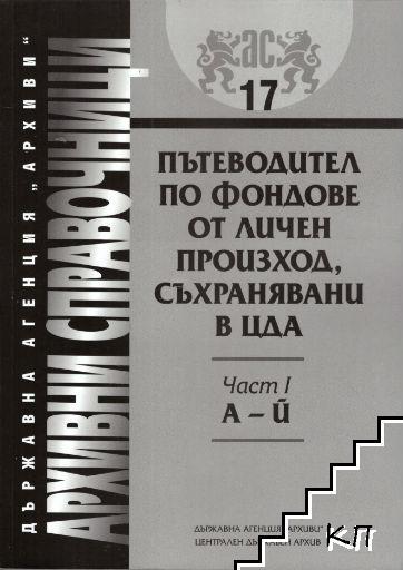 Пътеводител по фондовете от личен произход, съхранявани в ЦДА. Част 1: А-Й
