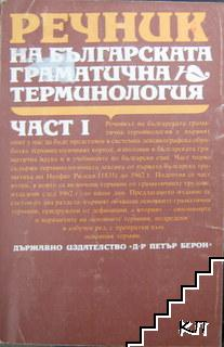 Речник на българската граматична терминология. Част 1: 1835-1962