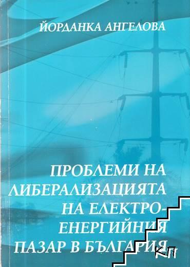 Проблеми на либерализацията на електроенергийния пазар в България