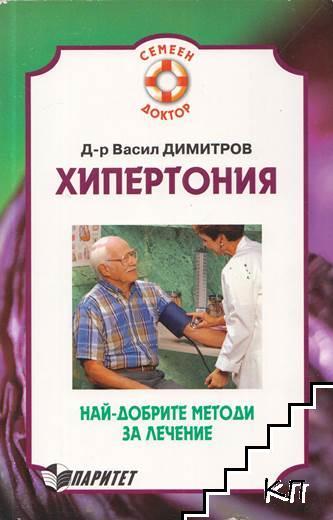 Хипертония