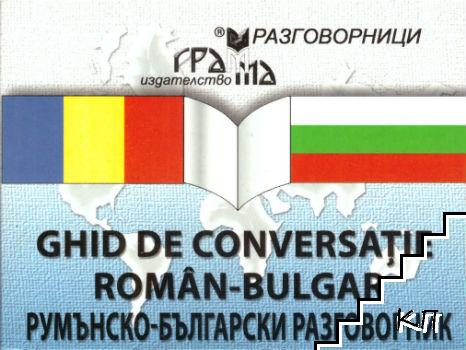 Ghid de conversaţie român bulgar / Румънско-български разговорник