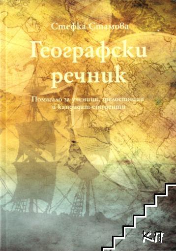 Географски речник