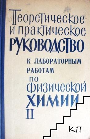 Теоретическое и практическое руководство к лабораторным работам по физической химии. Том 2