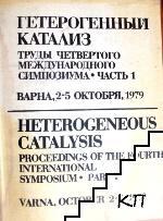 Гетерогенный катализ. Часть 1-2: Труды Четвертого международного симпозиума. Варна, 2-5 октобря, 1979