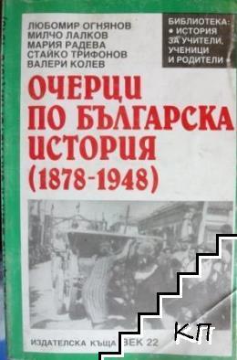Очерци по българска история (1878-1948)
