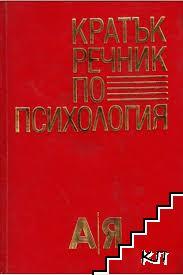 Кратък речник по психология
