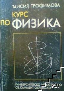 Курс по физика