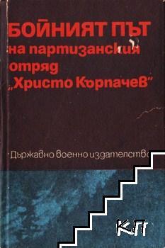 """Бойният път на партизанския отряд """"Христо Кърпачев"""""""