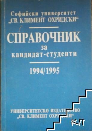 Справочник за кандидат студенти 1994-1995