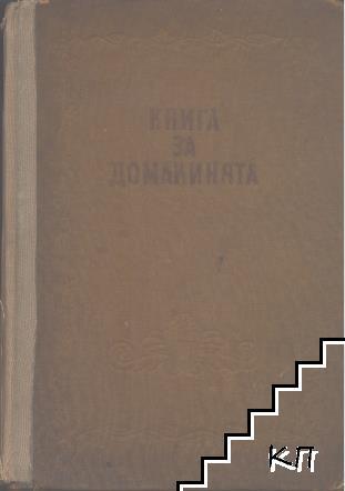 Книга за домакинята
