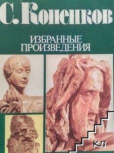 С. Коненков
