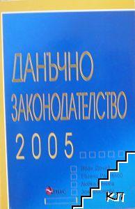 Данъчно законодателство 2005