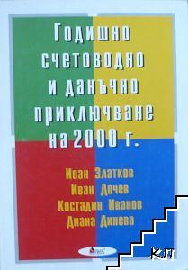 Годишно счетоводно и данъчно приключване на 2000 г.
